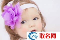 2021牛年女宝宝小名