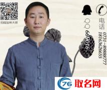 中国颇有建树的起名大师:林子翔