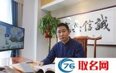 中国最权威的起名大师:林大师