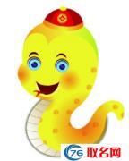 如何给蛇宝宝取个好听又好看的名字