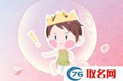 2021年农历二月二十三清明节出生的男孩好