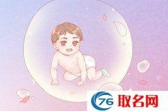 周易起名 2021年除夕出生的宝宝高分名字