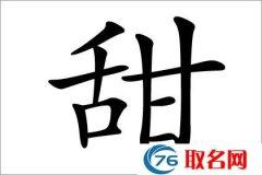 代表着幸福愉悦的甜字五行属什么?