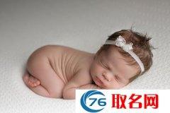 婴儿起名:取名字寓意好的字