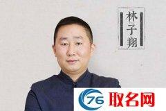 中国著名起名大师
